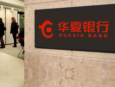 华夏银行网站建设