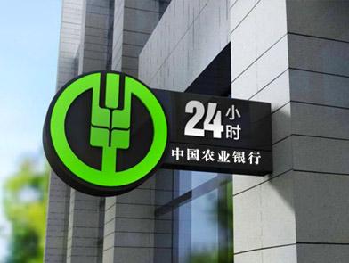 中国农业银行网站建设