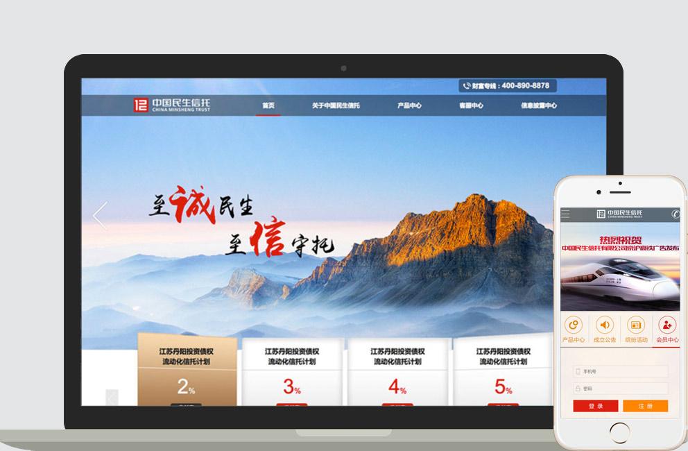 中国民生信托网站ui设计视觉效果