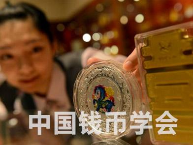 中国钱币学会网站建设