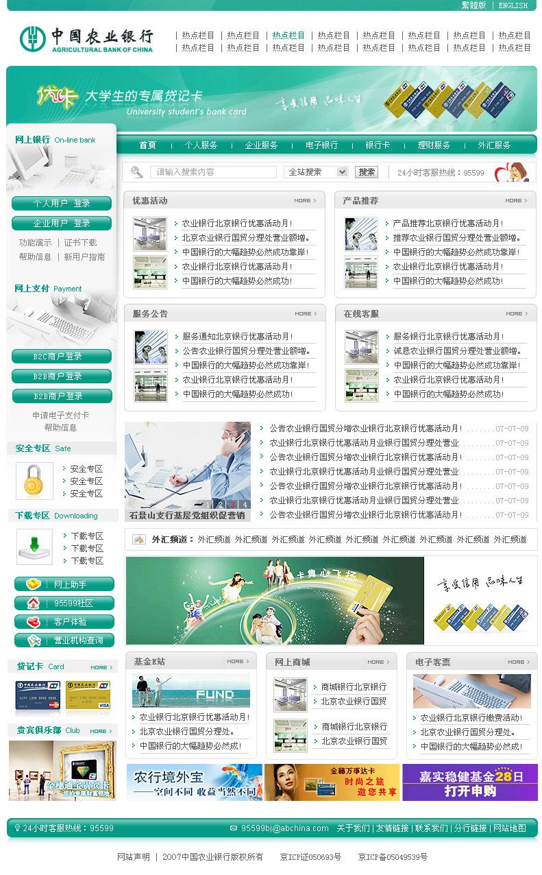 中国农业银行金穗卡_中国农业银行的官方网站有没有第二个?- _汇潮装饰网